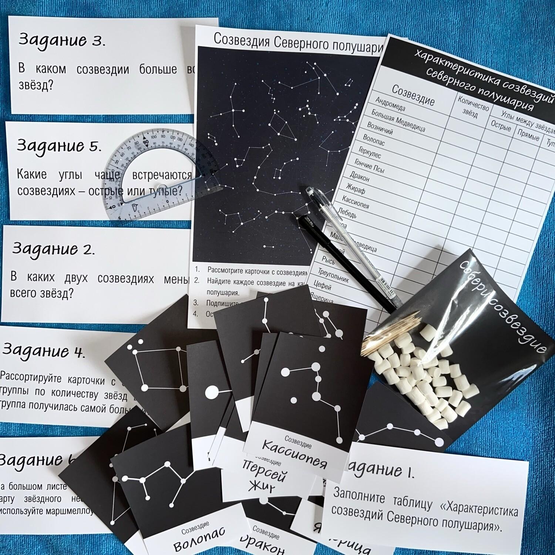 "Комплект материалов ""Звёздная математика"""