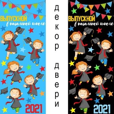 """Декор двери """"Выпускной в начальной школе"""""""