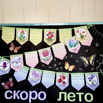 """Флажки для декора класса """"Цветы и бабочки"""""""