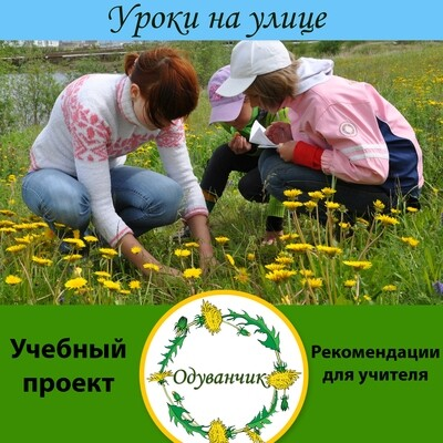 """Проект """"Дикорастущие растения: Одуванчик"""""""