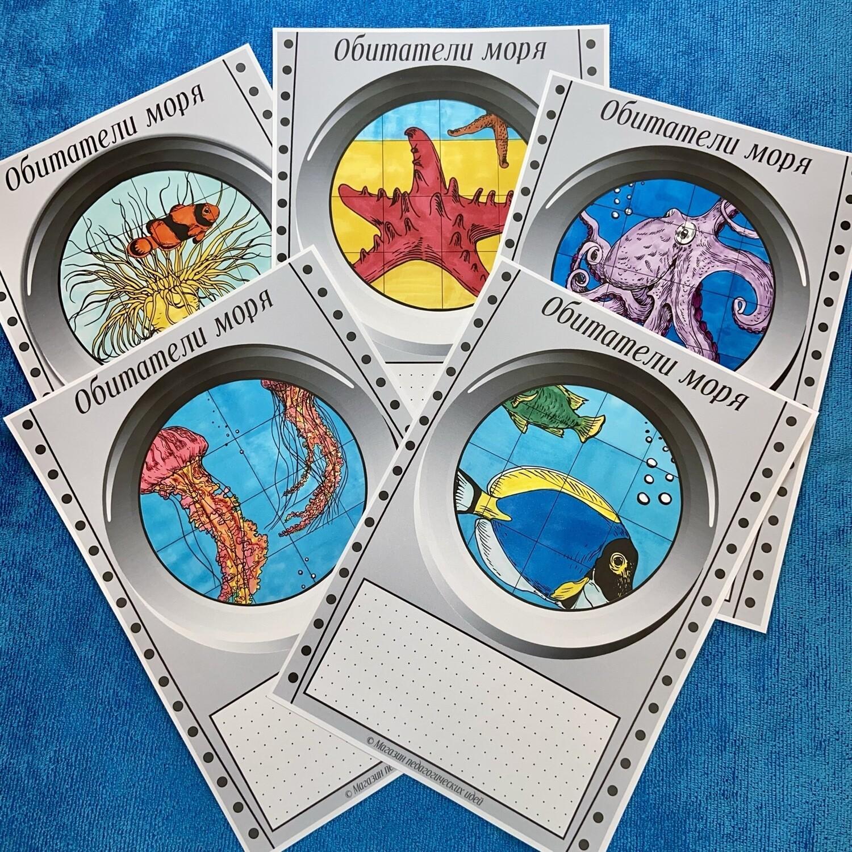 """Шаблоны для подготовки сообщений """"Обитатели моря через иллюминатор батискафа"""""""