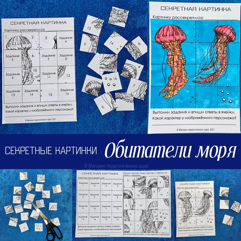 """Секретные картинки """"Обитатели моря""""_Редактируемые шаблоны"""