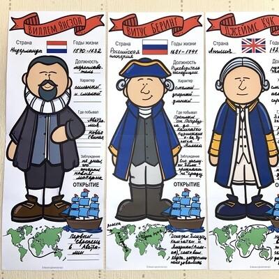 """В полный рост """"Великие мореплаватели""""_постеры для коллективной работы"""