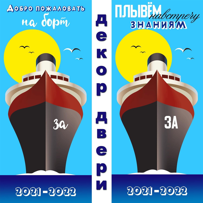 "Декор двери ""Морская экспедиция"""