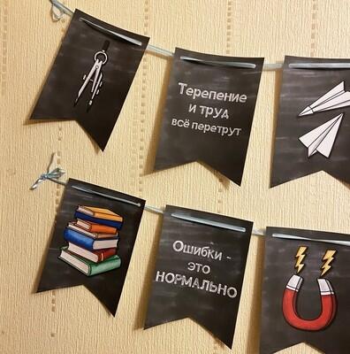Флажки_ШКОЛА
