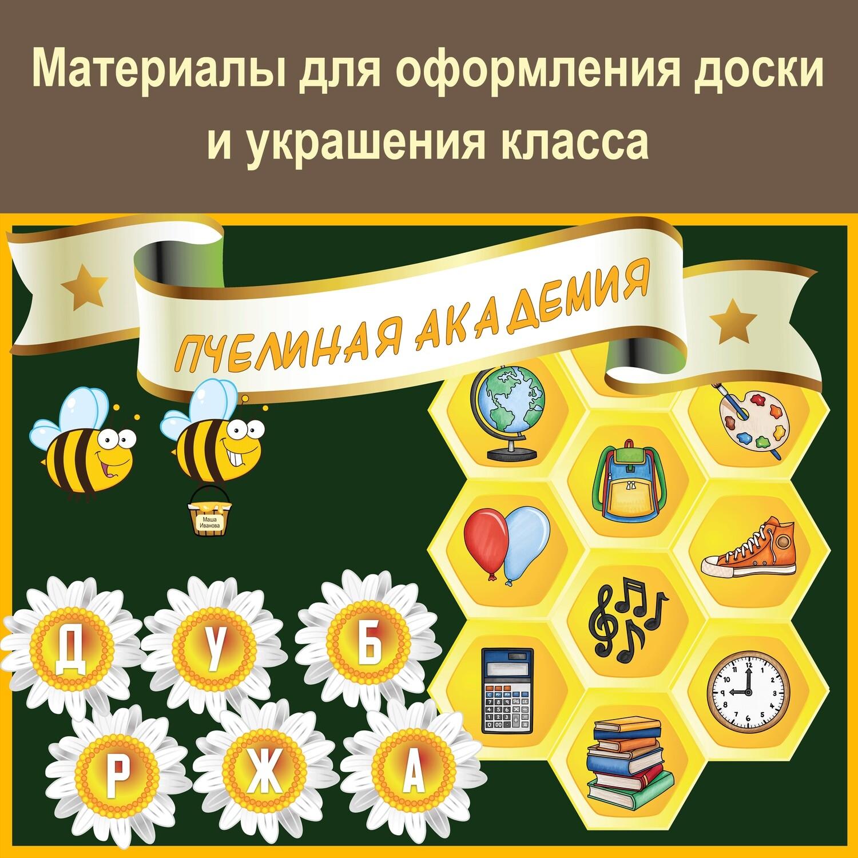 """Комплект для оформления доски и украшения класса """"Пчелиная академия"""""""