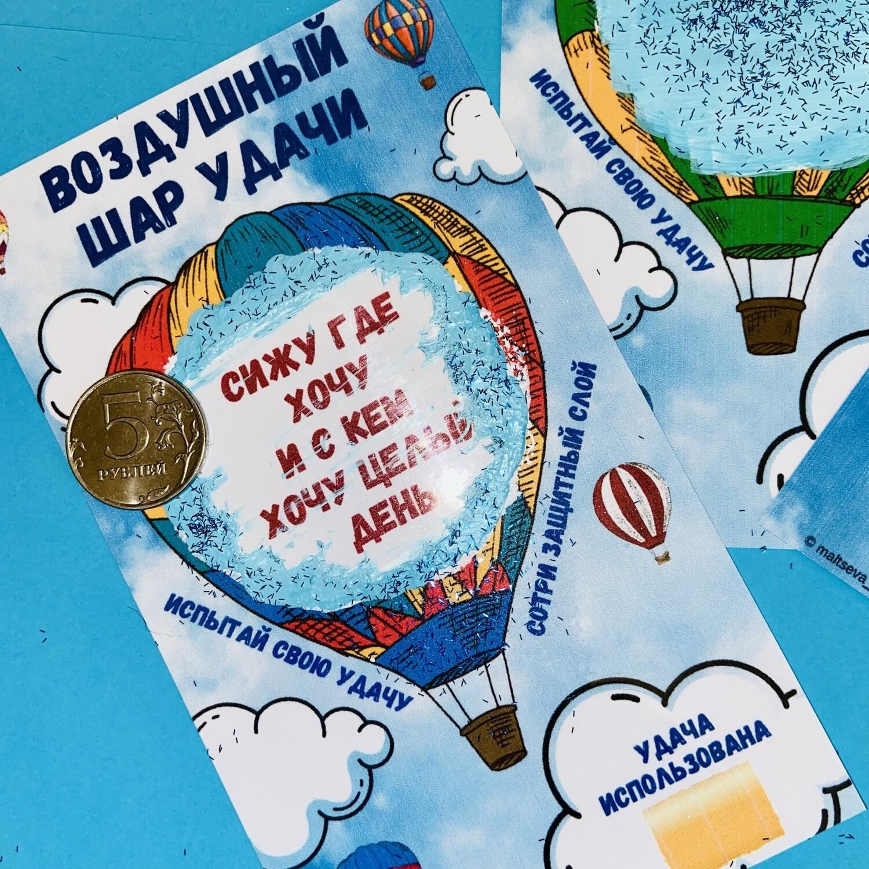 Карточки для мгновенной лотереи со скретч-слоем_Воздушный шар удачи