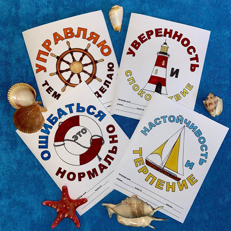 Обложки-раскраски для тетрадей_Морская экспедиция