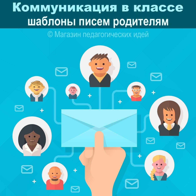 Коммуникация в классе_Письма родителям_учебный год