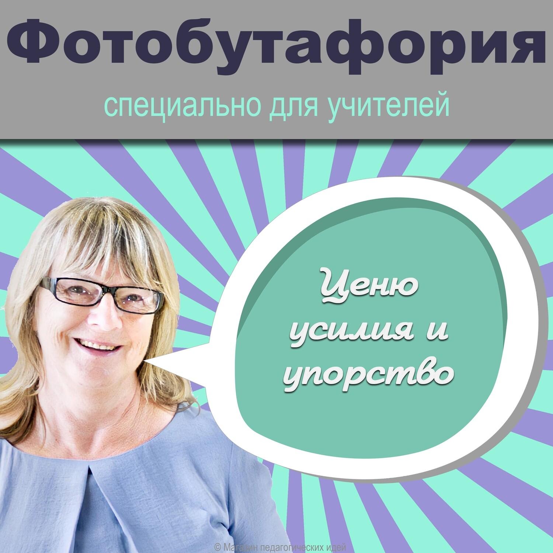 Фотобутафория для учителей + фоны