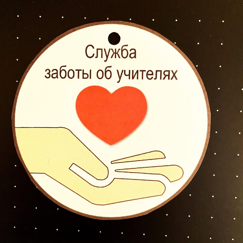 """Проект """"Служба заботы об учителях"""""""
