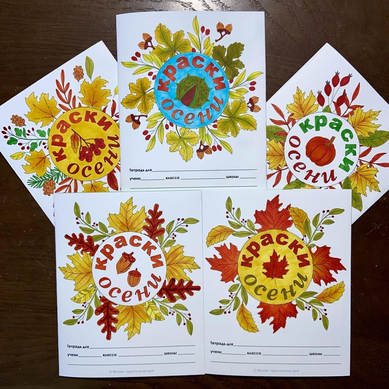 Обложки-раскраски для тетрадей_Краски осени