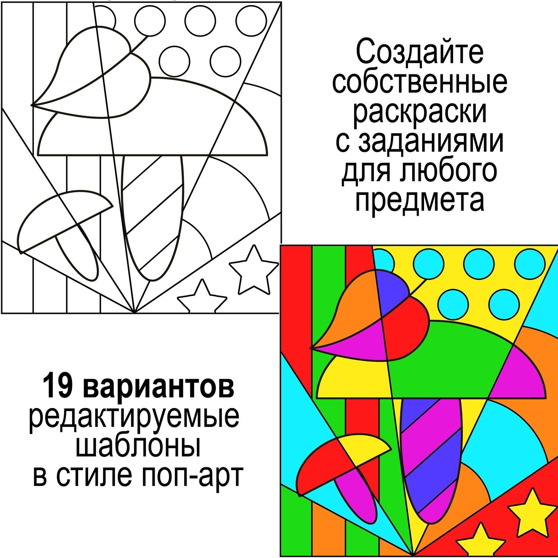 Редактируемый шаблон раскрасок с заданиями_ОСЕНЬ в стиле поп-арт