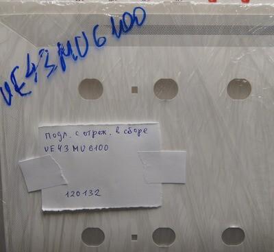 UE43MU6100 Подложка матрицы