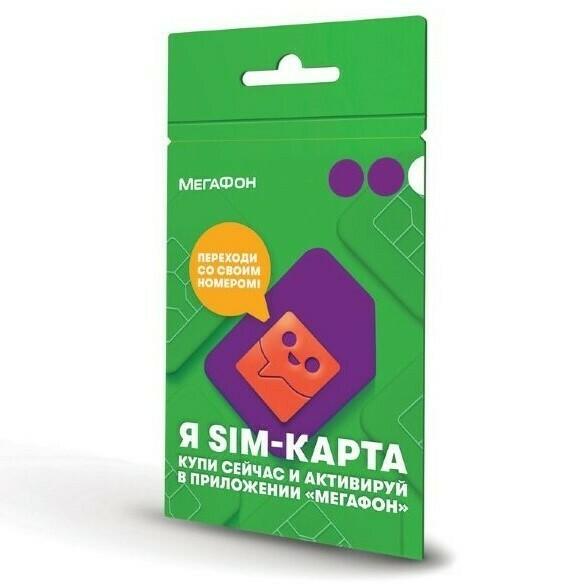 Мегафон SIM-карта