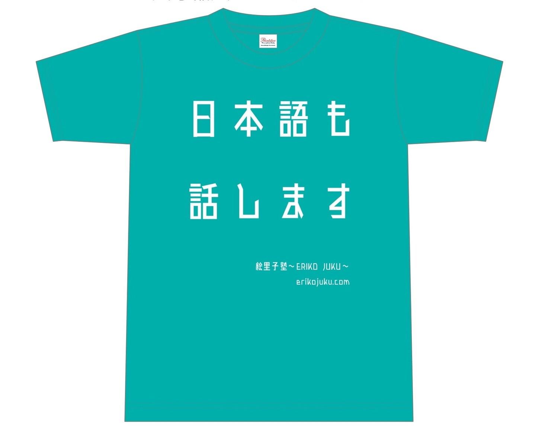 「日本語も話します」T-Shirt