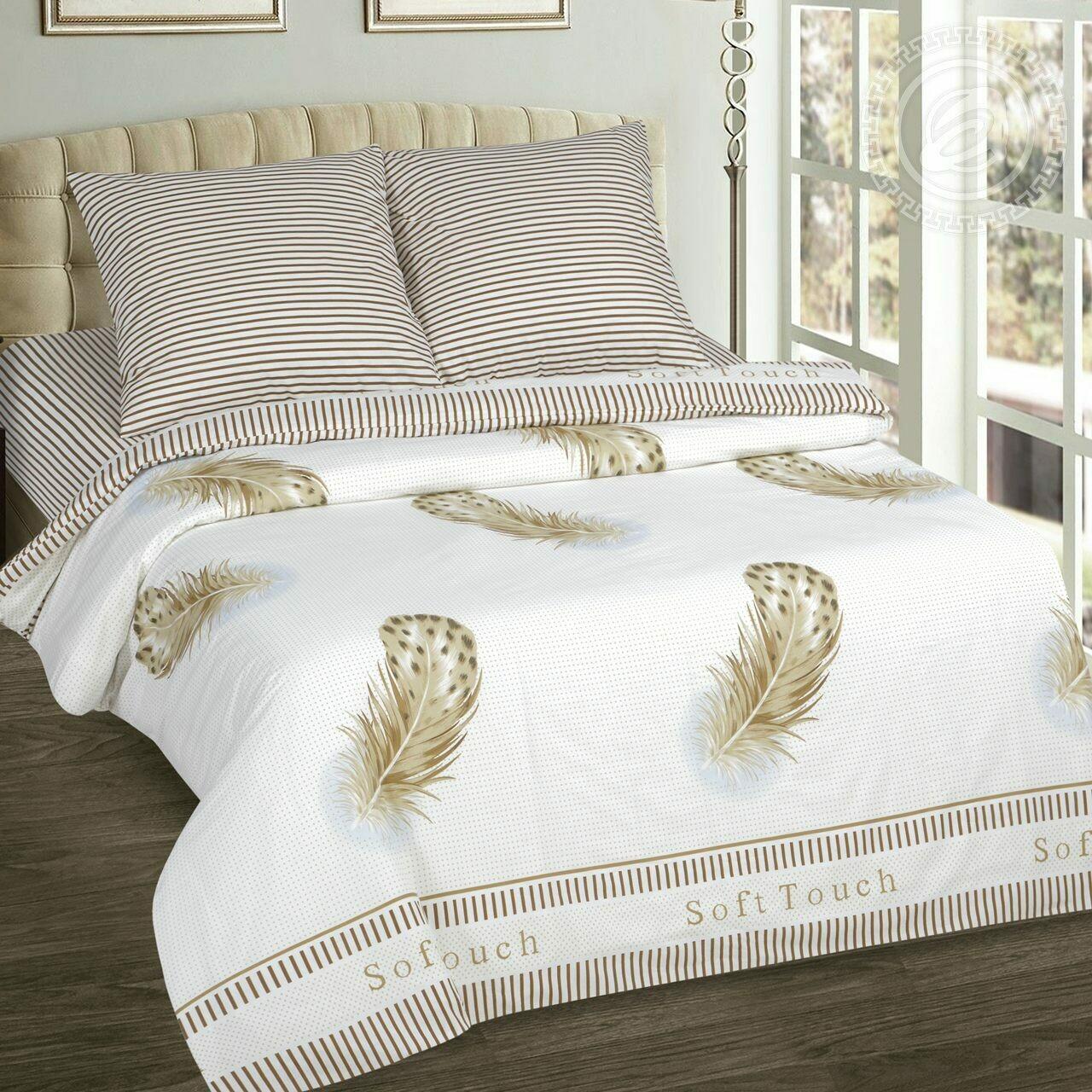 Прикосновение - DE LUXE  (Комплекты постельного белья)