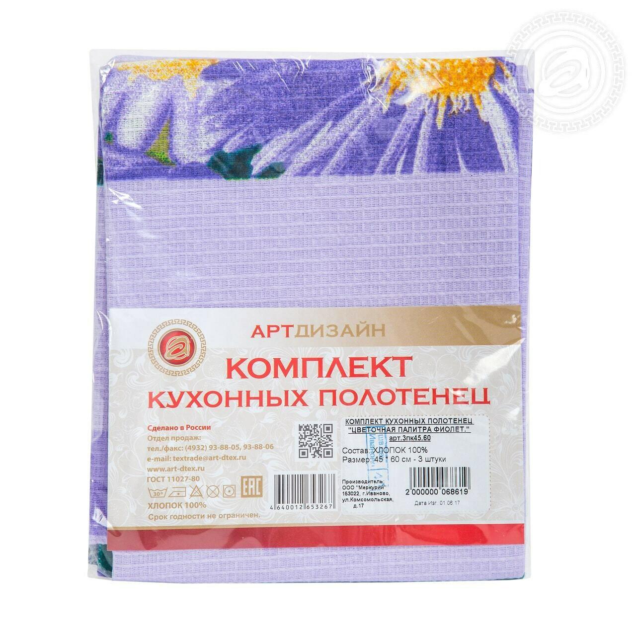"""Комплект кухонных полотенец """"Цветочная палитра (фиолетовый)"""""""