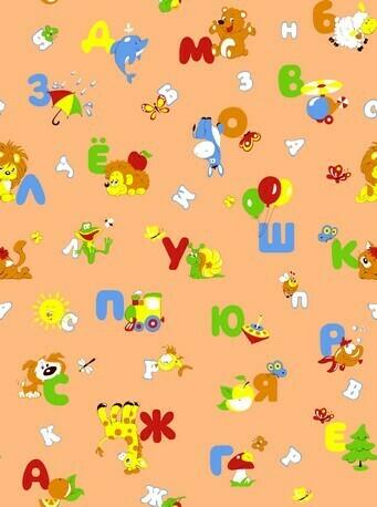Алфавит 5063-4