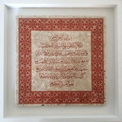 Ayat ul Kursi Red Arabesque Border Design Stone Art