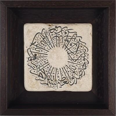 Surah Al Ikhlass Traditional Design Stone Art