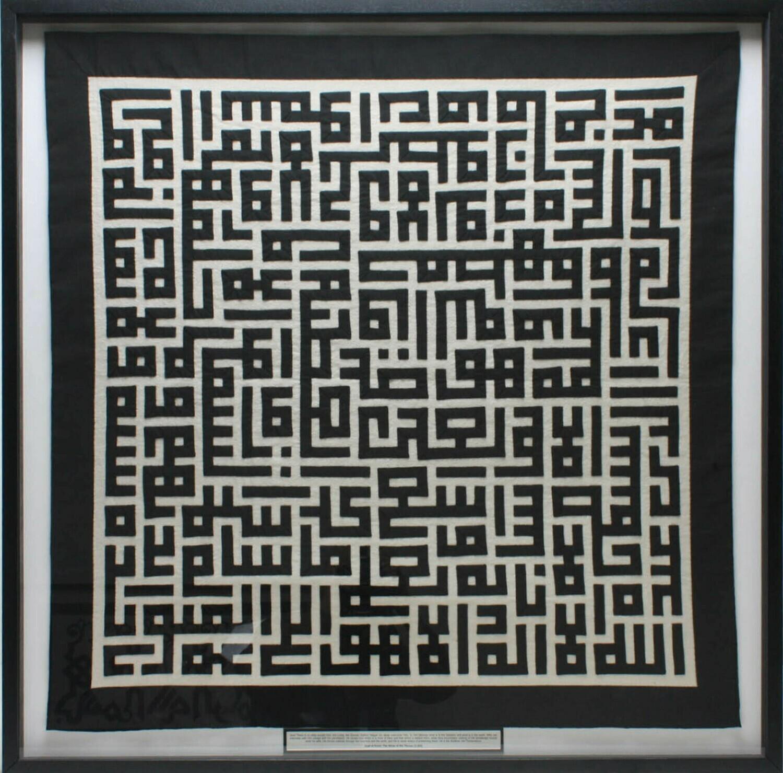 Ayat Ul Kursi Black Kufic Applique Black Memory Box Frame