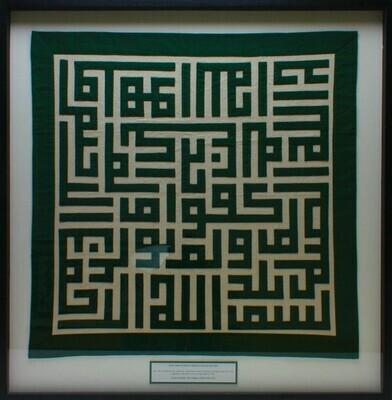 Surah Al-Ikhlas Dark Green Kufic Calligraphy Applique Black Memory Box Frame
