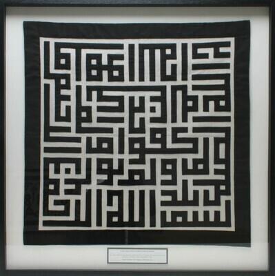Surah Al-Ikhlas Monochrome  Kufic Calligraphy Applique Black Memory Box Frame