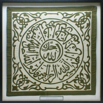 Surah Al-Ikhlas Olive Green Thuluth Calligraphy Applique Black Memory Box Frame