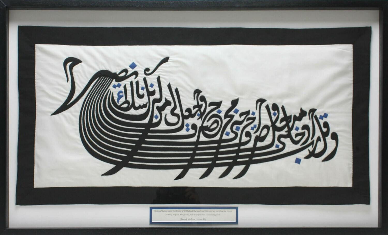 Surah Al-Isra Rust The Vessel of Sincerity Applique in Black Memory Box Frame