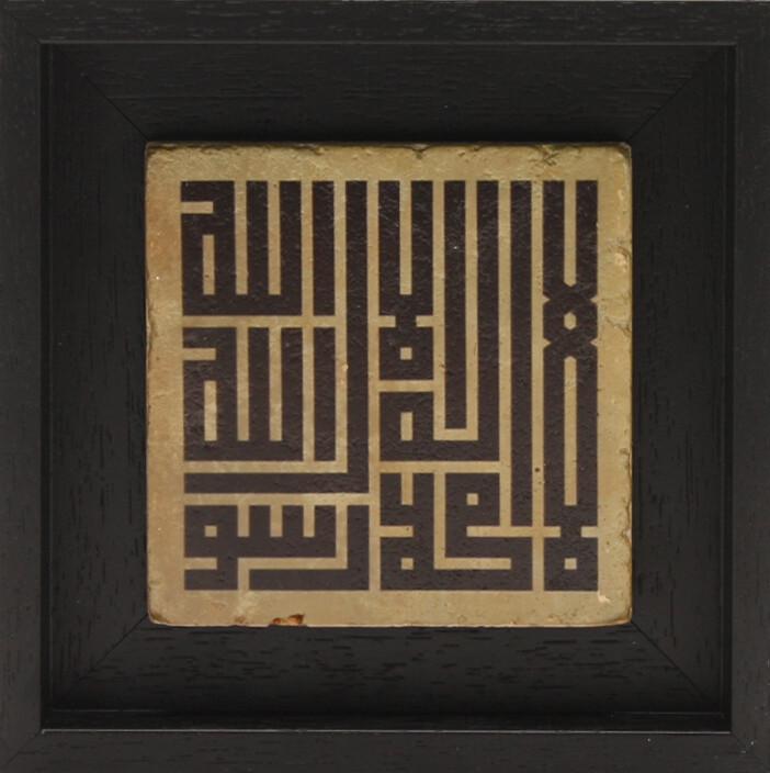 Testimony of Faith - Shahadah Kufic Square Design Stone Art