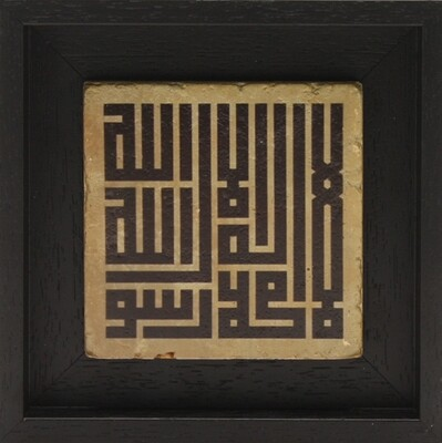 Testimony of Faith - Shahadah Kufic Square Design Stone Art