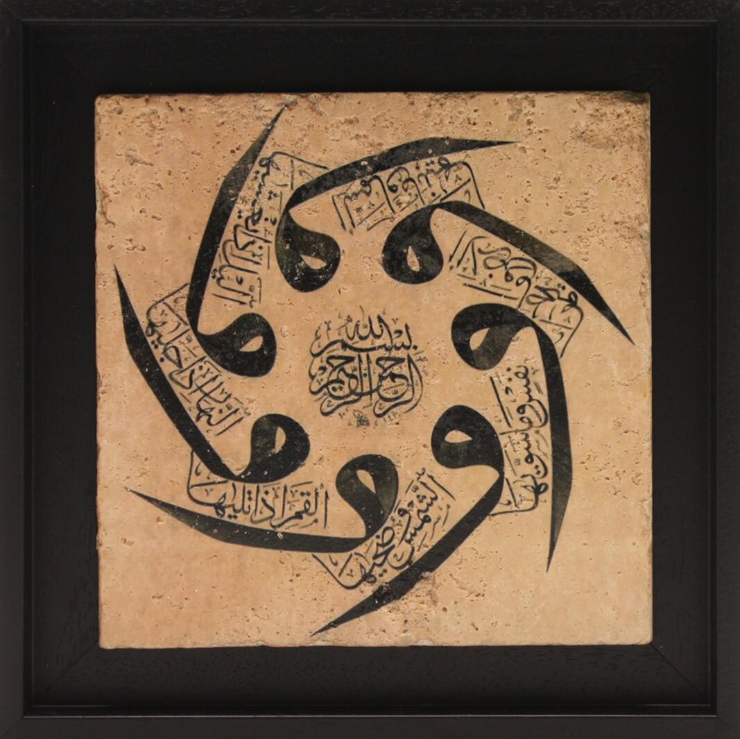 Surah Ash Shams Modern Design Stone Art