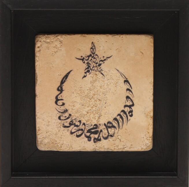 Testimony of Faith Crescent & Star Design Stone Art