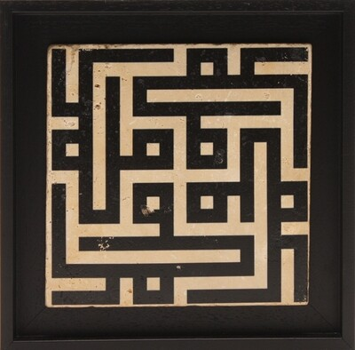 Mohammed Black Rotated Kufic Design Stone Art