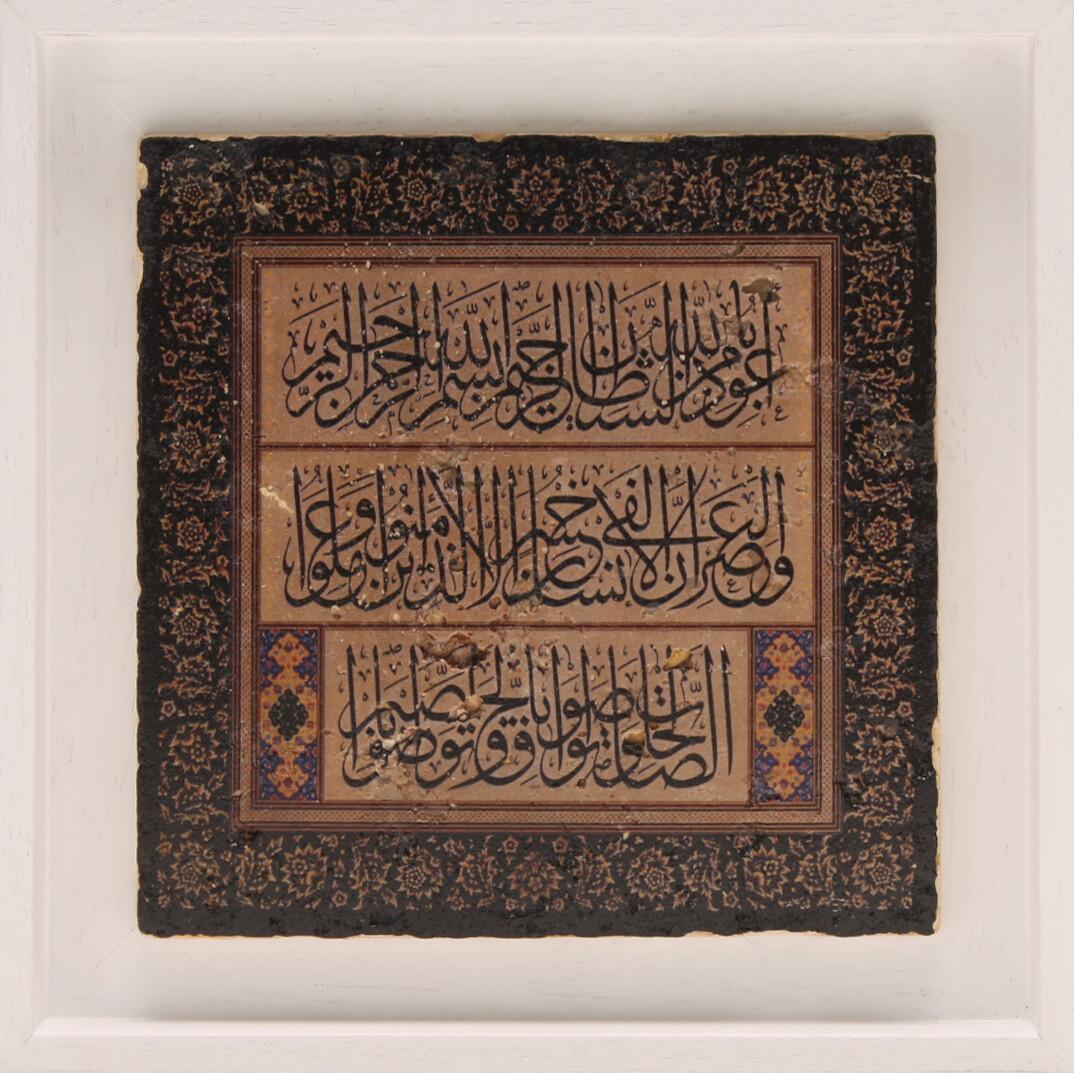 Surah Al Asr Thuluth Calligraphy Stone Art