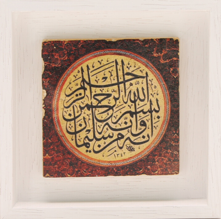Surah An Naml Rust Traditional Design Stone Art