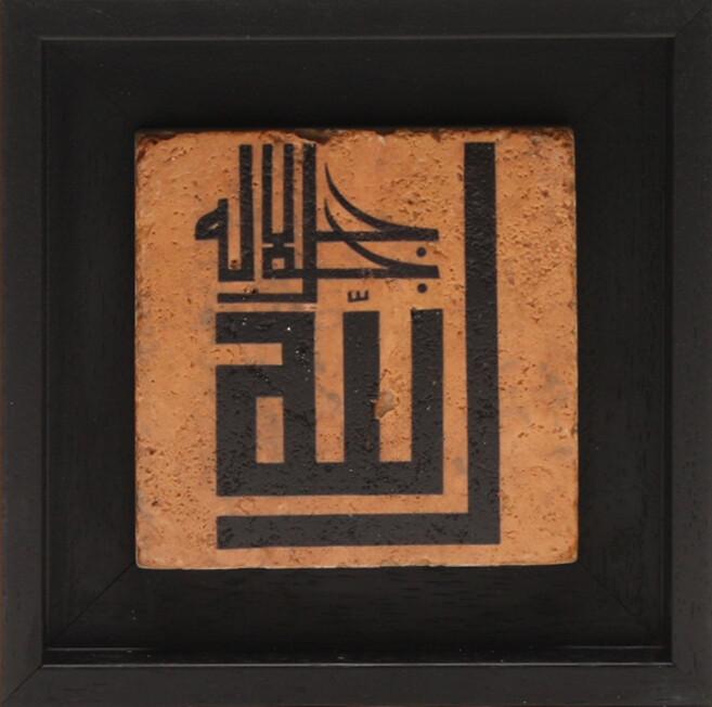 Allah Jalla Jalaluhu (May He be glorified) Kufic Design Stone Art