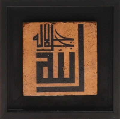 Allah Jalla Jalaluhu (May He be glorified) Kufic Design Stone Art