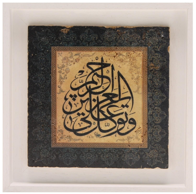 Surah Ash Shu'araa - Put your Trust in Allah Traditional Green Design Stone Art
