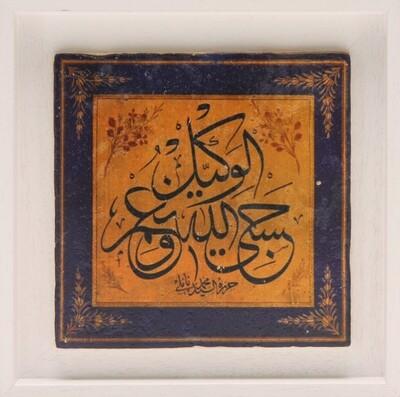 Surah Al Imran - Allah is Sufficient Traditional Design Stone Art
