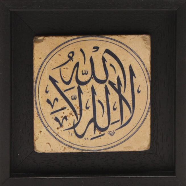 Testimony of Faith - Shahada in Circular Design Stone Art