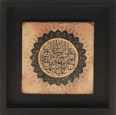 Words of Wisdom Thuluth Calligraphy Design Stone Art