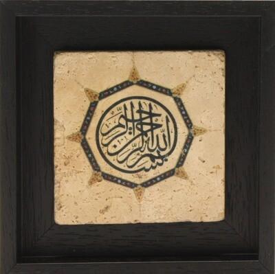 Bismillah Floral Circle Thuluth Design Stone Art