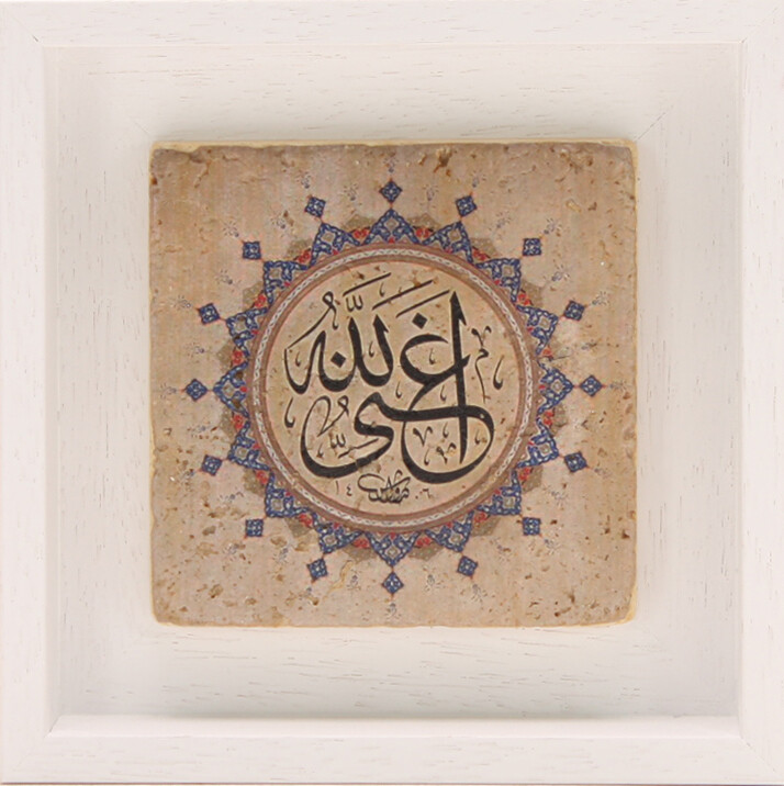 Wealth is with Allah (Allahu Ghaniyyun) in Blue Design Stone Art