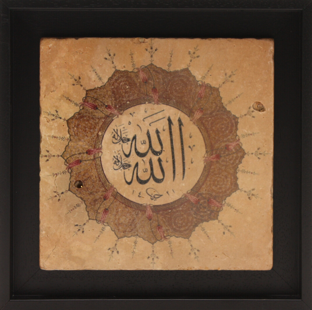 Allah Jalla Jalaluhu (Allah Exalted is He) Pink Floral Design Stone Art