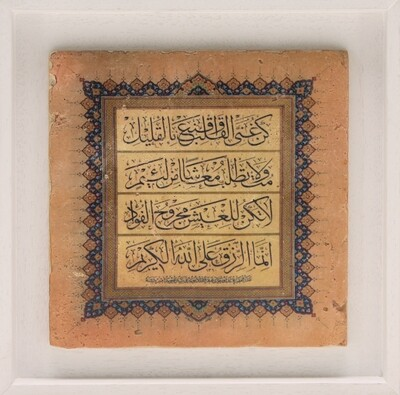 Verses of an Ancient Arabic Poetry By Imam Ali Stone Art