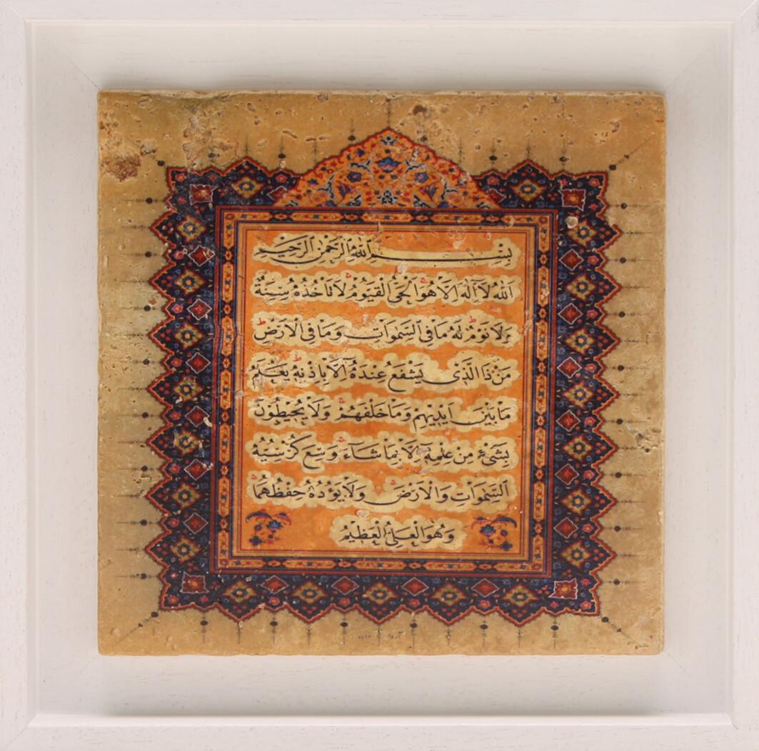 Ayat ul Kursi Blue Arabesque Border Design Stone Art