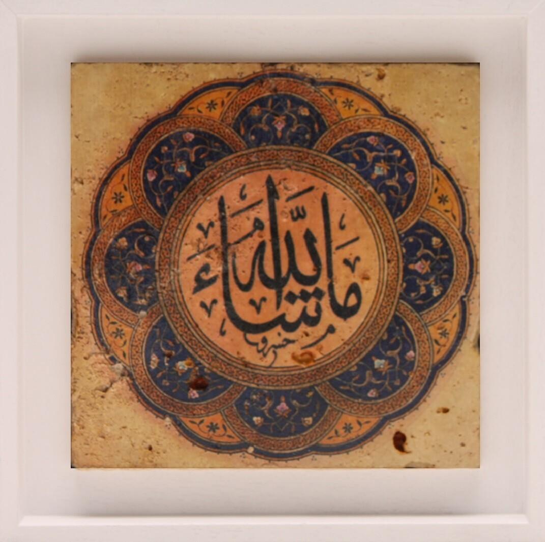 Ma Shaa Allah (Allah has willed) Blue Design Stone Art