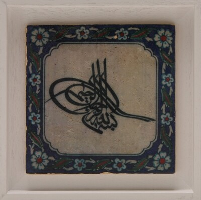 Bismillah Turgha in a Blue Iznik Design Stone Art